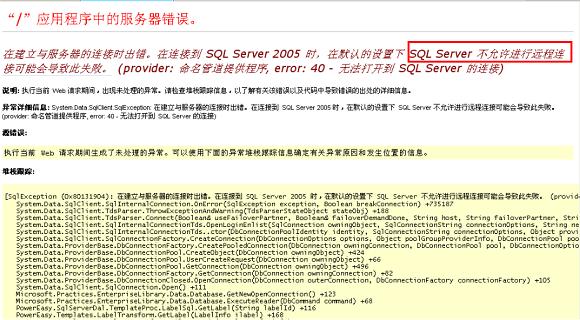 SQL Server无法远程连接