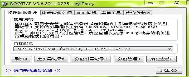 写入bootmgr引导