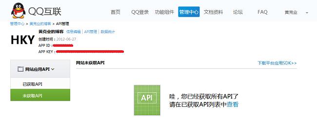 集齐腾讯开放平台的所有API接口权限
