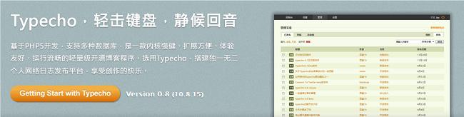 终于从WordPress转向Typecho了