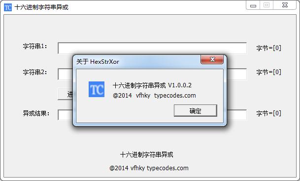 """点击""""关于 HexStrXor(A)""""效果"""