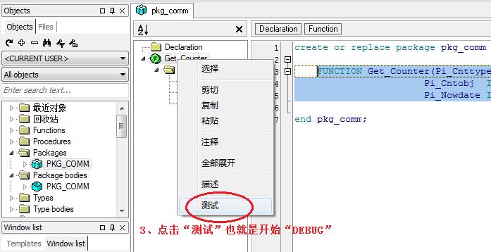 在functions函数上右键选择测试按钮