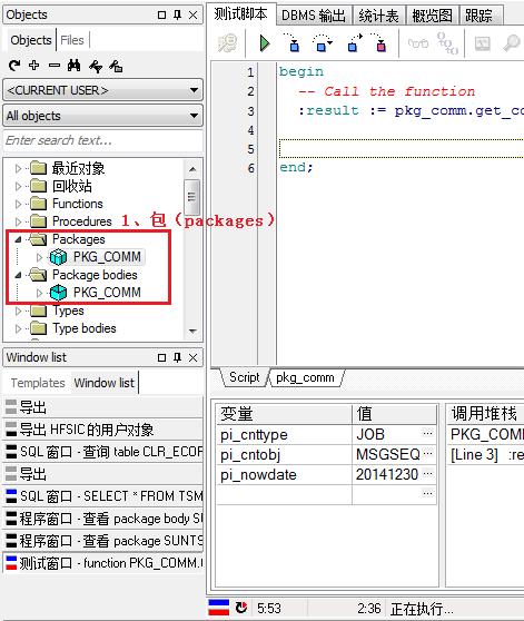 在PLSQL中找到需要调试的packages包