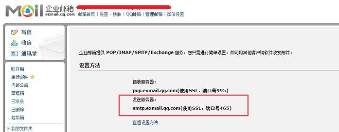 腾讯企业邮箱SSL配置